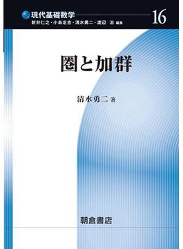 圏と加群の通販/清水 勇二/清水 ...