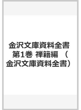 金沢文庫資料全書 第1巻 禅籍編