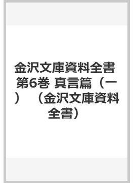 金沢文庫資料全書 第6巻 真言篇(一)