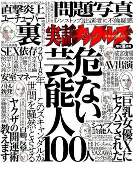 実話ナックルズ 2018年 03月号 [雑誌]