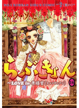 【16-20セット】らぶきょん~LOVE in 景福宮(ウンポコ・コミックス・デラックス )