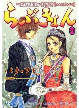 【21-25セット】らぶきょん~LOVE in 景福宮(ウンポコ・コミックス・デラックス )
