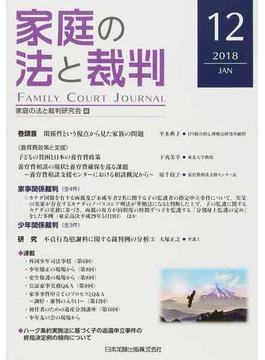 家庭の法と裁判 12(2018JAN) 養育費政策と支援