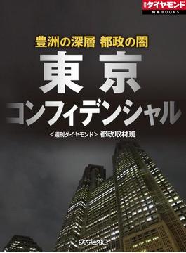 豊洲の深層 都政の闇 東京コンフィデンシャル