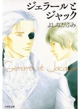 【期間限定価格】ジェラールとジャック