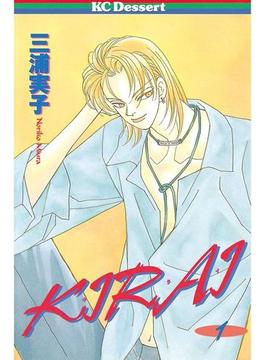 【期間限定 無料】KIRAI(1)