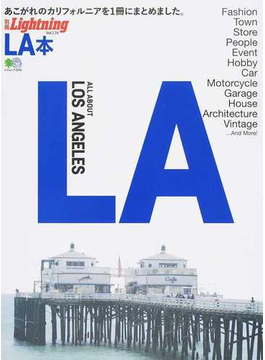 LA本 ALL ABOUT LOS ANGELES(エイムック)