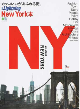 New York本 ALL ABOUT NEW YORK(エイムック)
