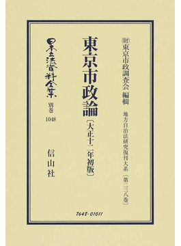 日本立法資料全集 別巻1048 東京市政論