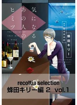 【1-5セット】recottia selection 蜂田キリー編2(B's-LOVEY COMICS)