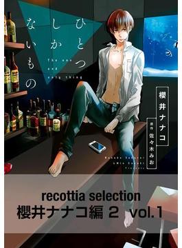 【1-5セット】recottia selection 櫻井ナナコ編2(B's-LOVEY COMICS)