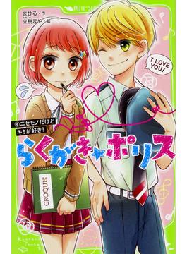 らくがき☆ポリス 4 ニセモノだけどキミが好き!(角川つばさ文庫)