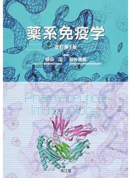 薬系免疫学 改訂第3版