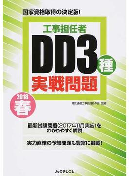 工事担任者DD3種実戦問題 2018春