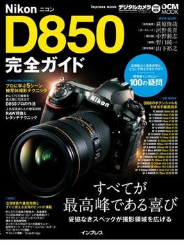 ニコンD850完全ガイド(完全ガイド)
