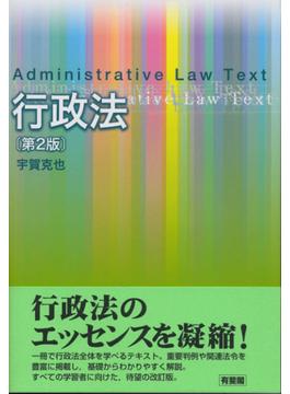 行政法 第2版