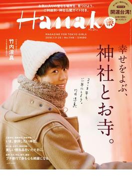 Hanako 2018年 1月25日号 No.1148 [幸せをよぶ、神社とお寺。/竹内涼真](Hanako)