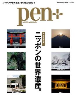 Pen+(ペン・プラス) 【完全保存版】 ニッポンの世界遺産。(MH MOOK)
