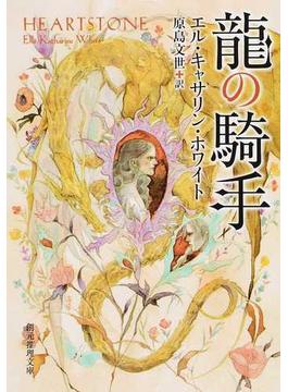 龍の騎手(創元推理文庫)