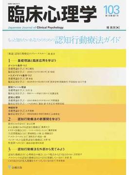 臨床心理学 Vol.18No.1 もっと知りたいあなたのための認知行動療法ガイド