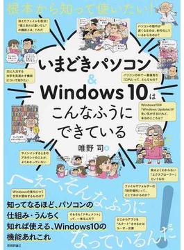 いまどきパソコン&Windows 10はこんなふうにできている 根本から知って使いたい!