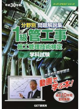分野別問題解説集1級管工事施工管理技術検定学科試験 平成30年度