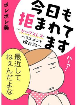 【1-5セット】今日も拒まれてます~セックスレス・ハラスメント 嫁日記~(ぶんか社コミックス)