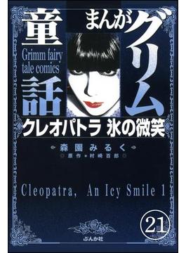 【21-25セット】まんがグリム童話 クレオパトラ氷の微笑(分冊版)