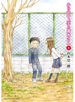 からかい上手の高木さん 8 (ゲッサン少年サンデーコミックススペシャル)(ゲッサン少年サンデーコミックス)