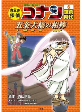 日本史探偵コナン 6 名探偵コナン歴史まんが (CONAN COMIC STUDY SERIES)