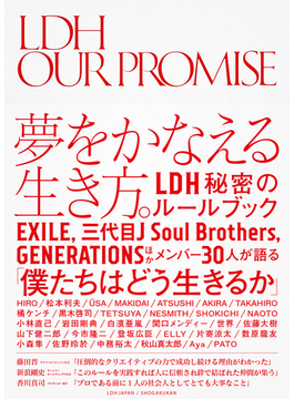 LDH OUR PROMISE LOVE,DREAM,HAPPINESS,FOR ALL