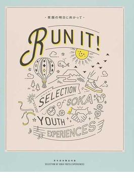 RUN IT! 青年部体験談特集 笑顔の明日に向かって