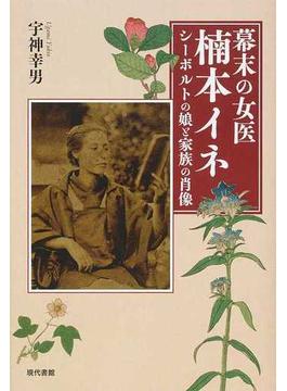 幕末の女医楠本イネ シーボルトの娘と家族の肖像