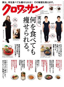 クロワッサン 2018年1月25日号 No.965 [実は、何を食べても痩せられる。](クロワッサン)