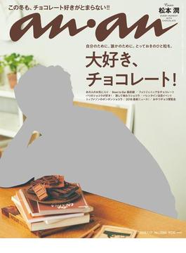 anan (アンアン) 2018年 1月17日号 No.2085 [大好き、チョコレート!](anan)