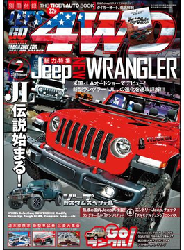 LET'S GO 4WD【レッツゴー4WD】2018年2月号(LET'S GO 4WD)