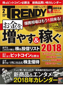 日経トレンディ2018年2月号の電...