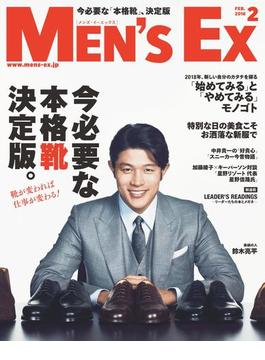 MEN'S EX 2018年2月号(MEN'S EX)