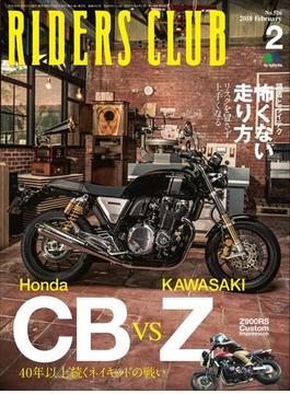 RIDERS CLUB No.526 2018年2月号