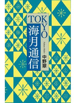 TOKYO海月通信(毎日新聞出版)(毎日新聞出版)
