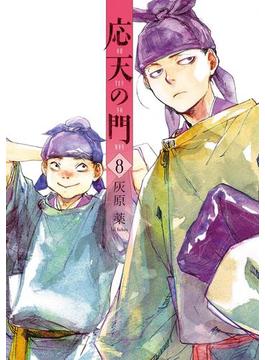応天の門 8巻(バンチコミックス)