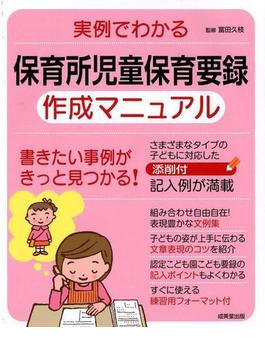 実例でわかる 保育所児童保育要録作成マニュアル