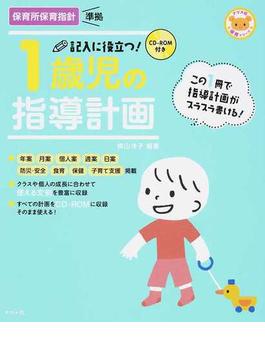 記入に役立つ!1歳児の指導計画 この1冊で指導計画がスラスラ書ける! 第2版
