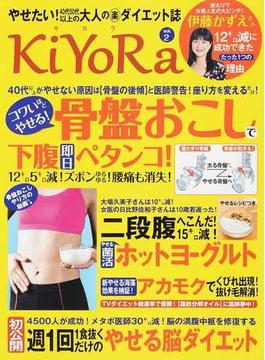 KiYoRa 新ダイエット誌 vol.2(2018初春) 下腹即日ペタンコ!骨盤おこしダイエット