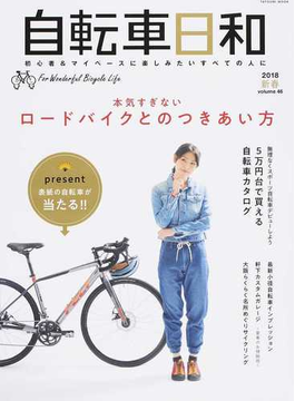 自転車日和 For Wonderful Bicycle Life volume46(2018新春) 本気すぎないロードバイクとのつきあい方(タツミムック)