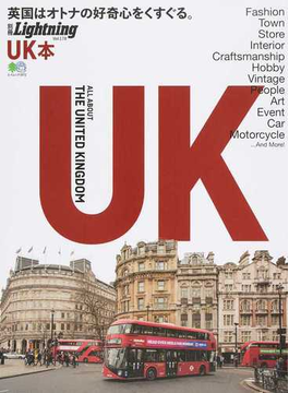 UK本 ALL ABOUT THE UNITED KINGDOM(エイムック)