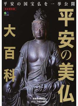 平安の美仏大百科 平安の国宝仏を一挙公開 完全保存版(エイムック)