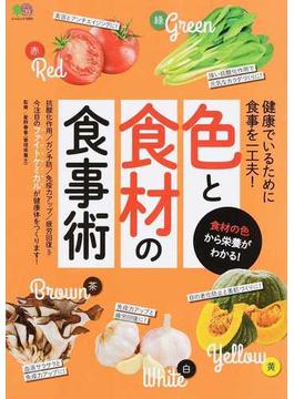 色と食材の食事術 食材の色から栄養がわかる!(エイムック)