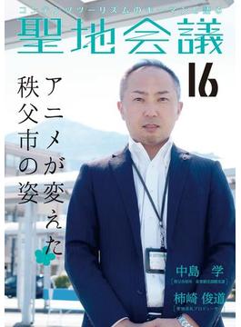 【16-20セット】聖地会議