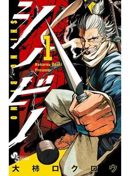 【全1-6セット】シノビノ(少年サンデーコミックス)